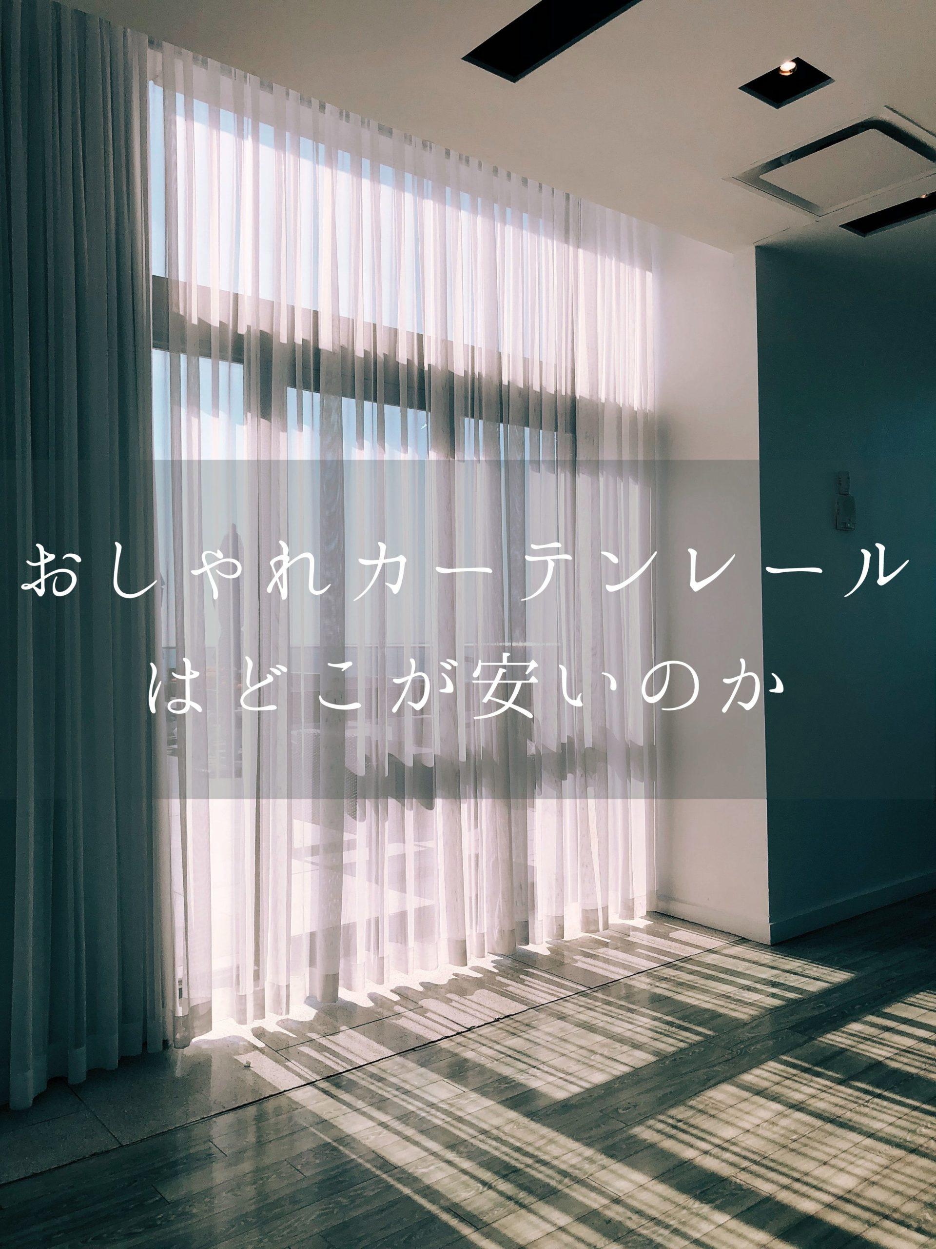 curtain_nitori_keyuca