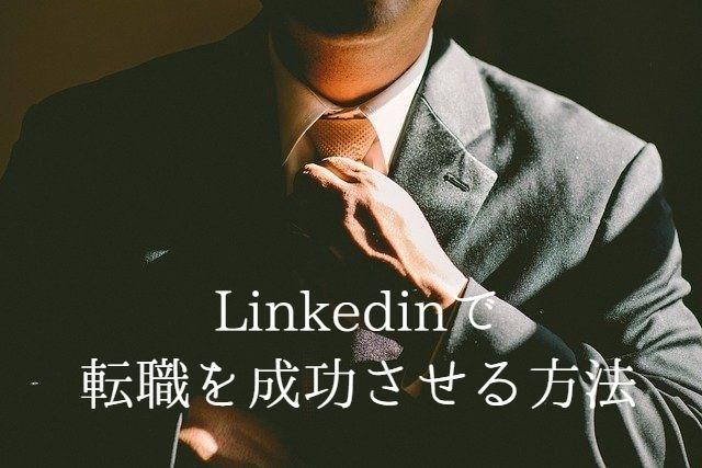 linkedin-jobchange-success-japan